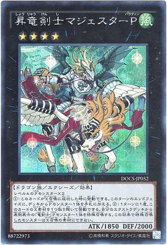 昇竜剣士マジェスターP (Secret/DOCS-JP052)6_X/風4