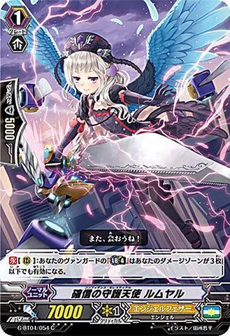 確信の守護天使 ルムヤル C GBT04/054(エンジェルフェザー)