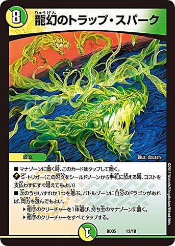 [-] 龍幻のトラップ・スパーク (BD05-13/虹)