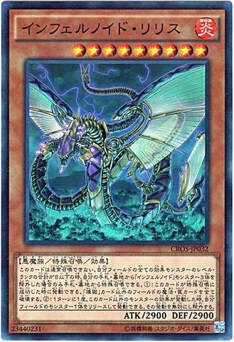 [Super] インフェルノイド・リリス (インフェルノイド3_炎9/-)