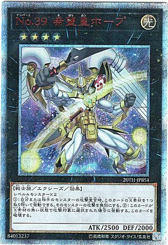 No.39 希望皇ホープ (20th Secret20TH-JPBS4)6_X/光4
