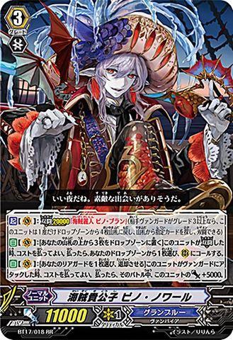 海賊貴公子 ピノ・ノワール RR BT17/018(グランブルー)