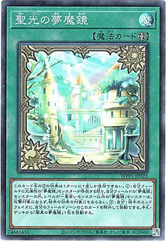 聖光の夢魔鏡 (Super/WPP1-JP023)・WPP1_1_フィールド魔法