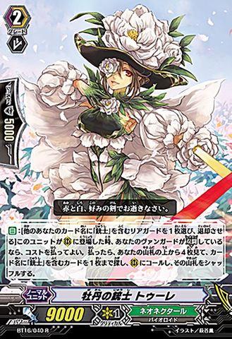 牡丹の銃士 トゥーレ BT16/040(ネオネクタール)