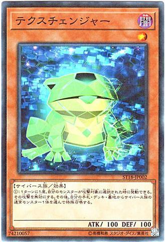 [N/N-P] テクスチェンジャー (3_闇1/ST18-JP002/ST19-JP019)