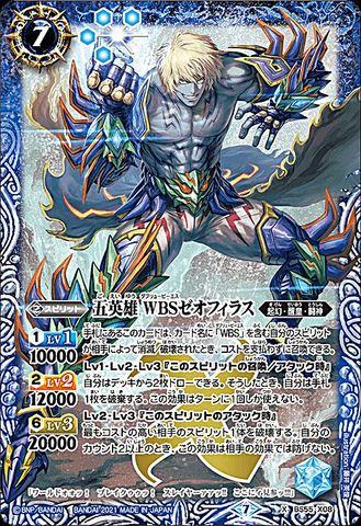 【売切】 [X] 五英雄 WBSゼオフィラス X (BS55-X08/青)