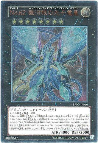 [Ultimate] No.62 銀河眼の光子竜皇 (6_X/光8/-)