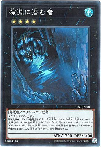 [Super] 深淵に潜む者 (6_X/水4/17SP-JP008/RC03-JP024)