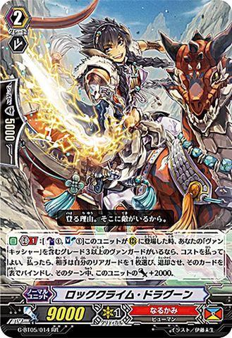 ロッククライム・ドラグーン RR GBT05/014(なるかみ)