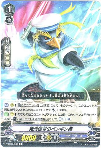 発光信号のペンギン兵 R VEB02/030(アクアフォース)