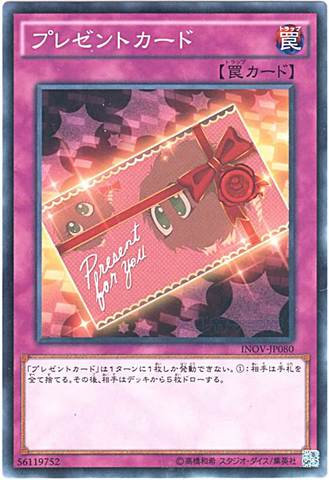 プレゼントカード (N-Rare/INOV-JP080)2_通常罠