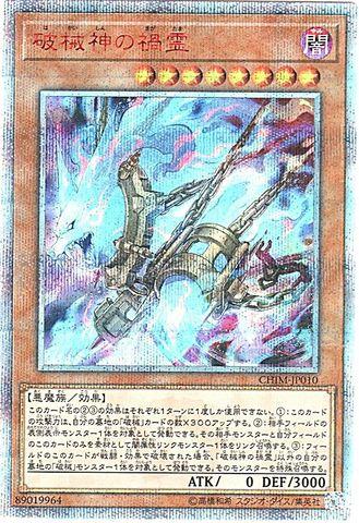 破械神の禍霊 (20th Secret/CHIM-JP010)1_通常魔法