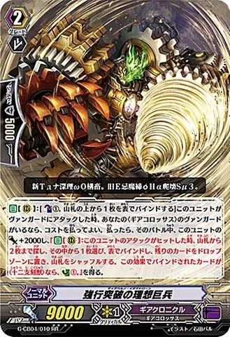 強行突破の理想巨兵 RR GCB04/010(ギアクロニクル)