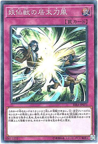 [N] 妖仙獣の居太刀風 (2_通常罠/RIRA-JP071)