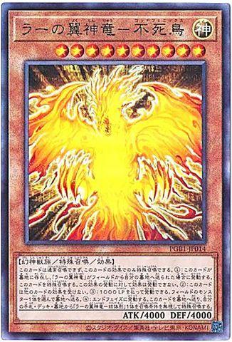 [Ultimate] ラーの翼神竜-不死鳥 (・PGB1_3_神10/PGB1-JP014)