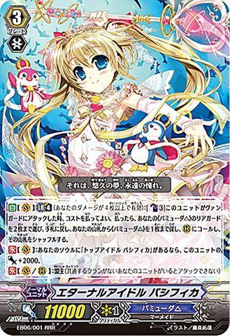 エターナルアイドル パシフィカ EB06/001(バミューダ△)