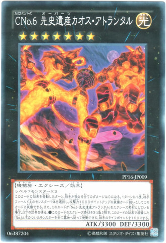 [N] CNo.6 先史遺産カオス・アトランタル (6_X/光7/-)