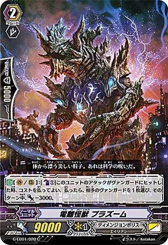 電離怪獣 プラズーム C GEB01/020(ディメンジョンポリス)