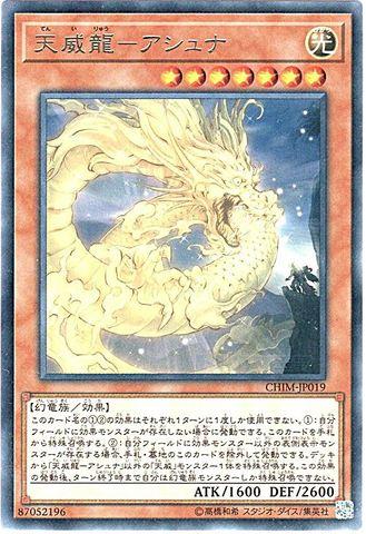 天威龍-アシュナ (Rare/CHIM-JP019)3_光7