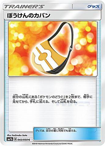 [C] ぼうけんのカバン (SM7b 043/050/グッズ)