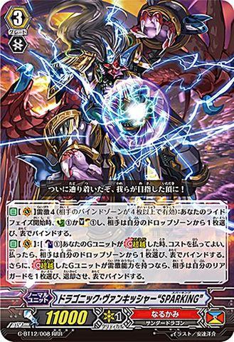 """ドラゴニック・ヴァンキッシャー""""SPARKING"""" RRR GBT12/008(なるかみ)"""