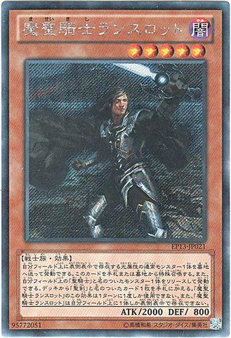 [Secret] 魔聖騎士ランスロット (3_闇5/-)