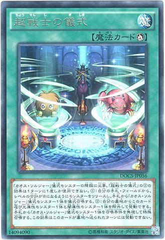 [R] 超戦士の儀式 (1_儀式魔法/DOCS-JP056)