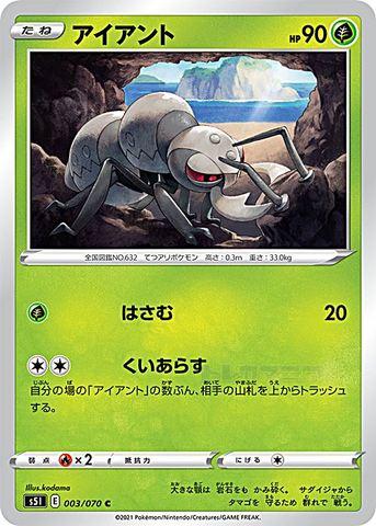 [C] アイアント (S5I 003/070/草)