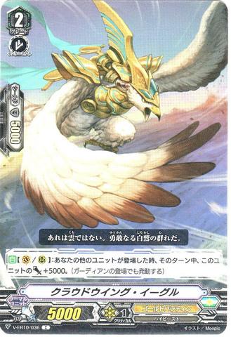 クラウドウイング・イーグル C VEB10/036(ゴールドパラディン)
