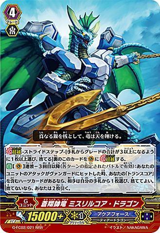蒼翔帥竜 ミスリルコア・ドラゴン RRR GFC02/021(アクアフォース)