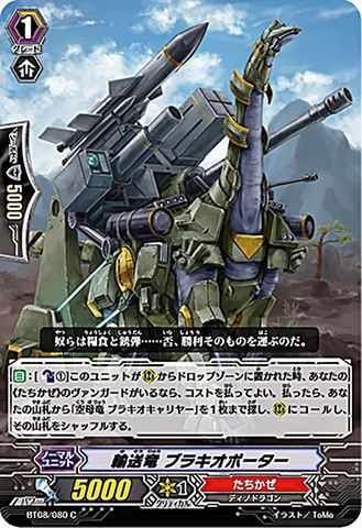 輸送竜ブラキオポーター BT08/080(たちかぜ)