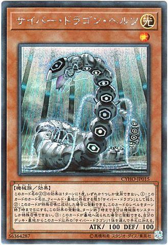 サイバー・ドラゴン・ヘルツ (Secret/CYHO-JP015)3_光1