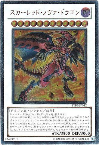 スカーレッド・ノヴァ・ドラゴン (Ultimate)7_S/闇12