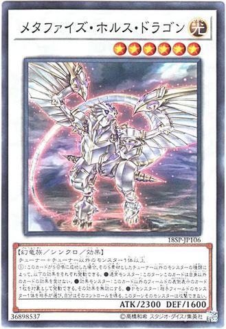 メタファイズ・ホルス・ドラゴン (Normal/18SP-JP006)7_S/光6