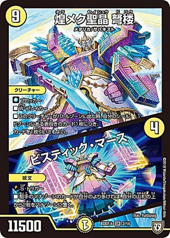 [SR] 煌メク聖晶 弩楼/ビスティック・マース (BD07b-02/光)