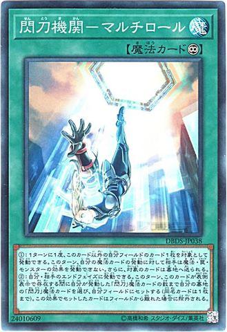 [Super] 閃刀機関-マルチロール (閃刀姫1_永続魔法/DBDS-JP038)