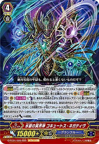 氷獄の冥界神コキュートス・ネガティヴ RRR GFC01/020(グランブルー)