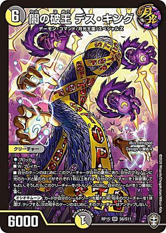[SR] 闇の破王 デス・キング (RP15-S6/虹)
