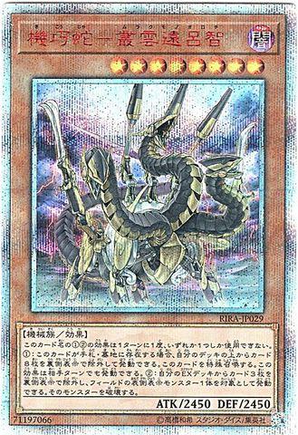 [20th Secret] 機巧蛇-叢雲遠呂智 (3_闇8/RIRA-JP029)