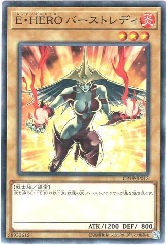 E・HERO バーストレディ (N-R/CP19-JP015)3_炎3