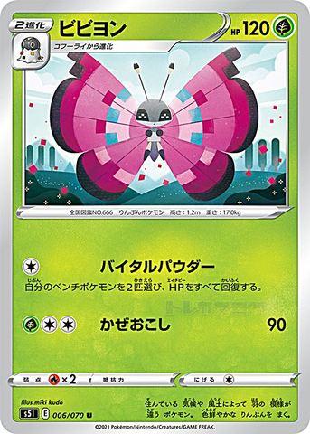 [U] ビビヨン (S5I 006/070/草)
