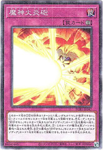 [Mil-] 魔神火炎砲 (2_永続罠/PGB1-JP047)