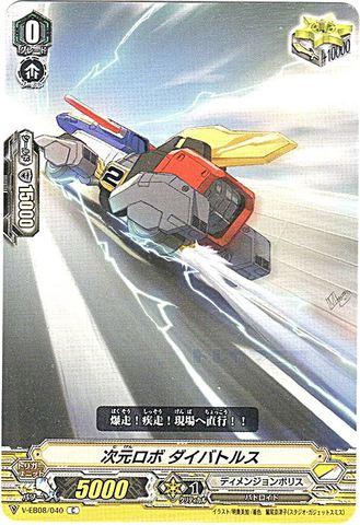 次元ロボ ダイバトルス C VEB08/040(ディメンジョンポリス)