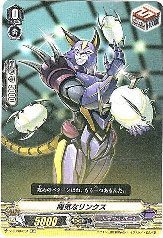 陽気なリンクス C VEB09/054(スパイクブラザーズ)