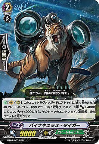 バイナキュラス・タイガー BT07/003(グレートネイチャー)