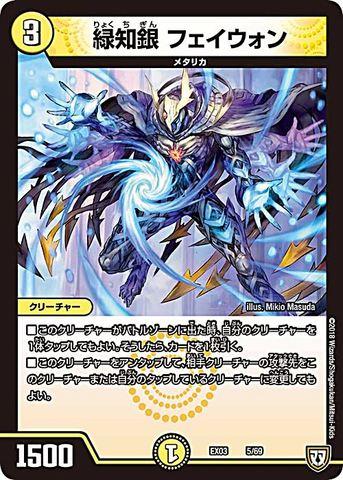 【売切】 [-] 緑知銀 フェイウォン (EX03-05/光)