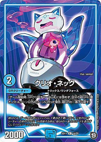 【売切】 [-] クリオ・ネック (SD11-14/水)