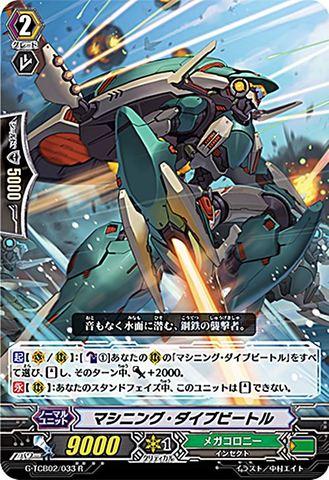 マシニング・ダイブビートル R GTCB02/033(メガコロニー)