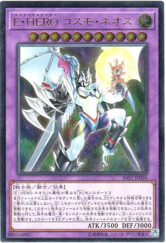 [Ultimate] E・HERO コスモ・ネオス (5_融合光11/SAST-JP036)