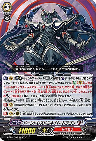 """ドーントレスドミネイト・ドラゴン """"Я"""" BT14/006(かげろう)"""
